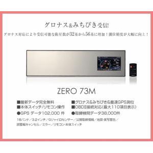 レーダー探知機 ZERO 73M ミラー型 COMTEC/コムテック|carmeister
