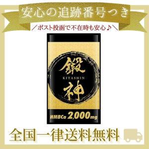 鍛神 キタシン 180粒 HMB ca 2000mg BCAA アミノ酸 アルギニン オルニチン配合...