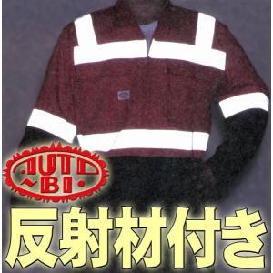 オートバイ印反射材付き長袖つなぎ #7600 4L・5L [山田辰・AUTO-BI・ツナギ]|carnalead