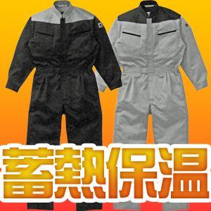 蓄熱保温素材使用。ザ・マンスピリット印長袖つなぎ #0021 S〜3L 【山田辰・AUTO-BI・長袖・ツナギ】|carnalead