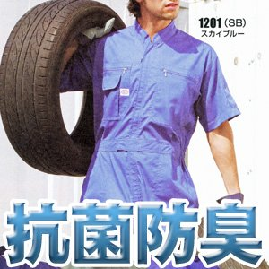 抗菌防臭! オートバイ印半袖つなぎ 1201 S〜3L 【山田辰・AUTO-BI・半袖・ツナギ】|carnalead
