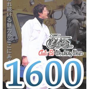 美しい白 オートバイ印長袖つなぎ 1600 S〜3L 【山田辰・AUTO-BI・長袖・ツナギ】|carnalead