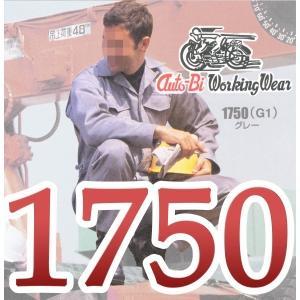 綿100% オートバイ印長袖つなぎ 1750 S〜3L 【山田辰・AUTO-BI・長袖・ツナギ】|carnalead