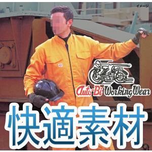 人気の2色! オートバイ印長袖つなぎ 1762 S〜3L 【山田辰・AUTO-BI・長袖・ツナギ】|carnalead