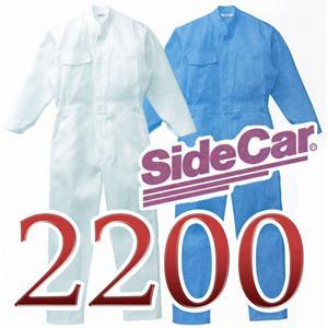 サイドカー印長袖つなぎ #2200 S〜3L 【山田辰・AUTO-BI・長袖・ツナギ】|carnalead