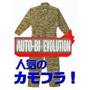 人気の迷彩!オートバイエボリューションつなぎ #2610 SS〜3L 【山田辰・AUTO-BI・ツナギ】|carnalead