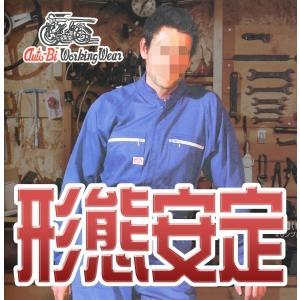 品質安定 オートバイ印長袖つなぎ 3850 4L 【山田辰・AUTO-BI・長袖・ツナギ】|carnalead