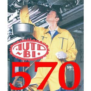 個性的な3色 オートバイ印長袖つなぎ 570 4L 【山田辰・AUTO-BI・長袖・ツナギ】|carnalead