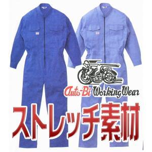 ゆったりサイズ!ストレッチ素材 オートバイ印長袖つなぎ 5760 4L〜B3L 【山田辰・AUTO-BI・長袖・ツナギ】|carnalead