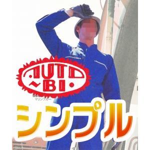 シンプル&ベーシック オートバイ印長袖つなぎ 6800 S〜3L 【山田辰・AUTO-BI・長袖・ツナギ】|carnalead
