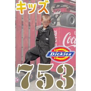 【送料無料】小さくても本格派! ディッキーズキッズつなぎ #753 【Dickies・子供ツナギ・カバーオール・ロングスリーブ】|carnalead