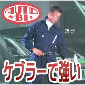 強靭なケブラー繊維 オートバイ印長袖つなぎ 780 S〜3L 【山田辰・AUTO-BI・長袖・ツナギ】|carnalead