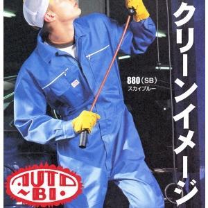すっきりデザイン オートバイ印長袖つなぎ 880 4L 【山田辰・AUTO-BI・長袖・ツナギ】|carnalead