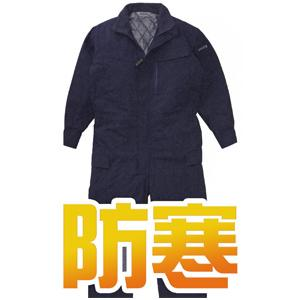 オートバイ印カーゴポケット付き防寒つなぎ A-500 4L・5L 【山田辰・AUTO-BI・防寒・ツナギ・作業服】|carnalead