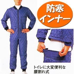 【防寒インナー・つなぎ】 長袖キルトインナースーツ A-5550 4L・5L|carnalead