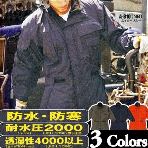 【送料無料】オートバイ印防水・防寒つなぎ A-810 4L・5L 【山田辰・AUTO-BI・防寒ツナギ・作業服】|carnalead