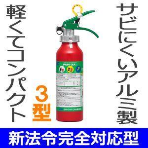 NDCアルミ消火器 PAN-3A 日本ドライケミカル・2014年製3型 【リサイクル料込み/設置標準使用期限2024年/バーゲン30%OFF】|carnalead