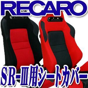 【送料無料】レカロ SR-2,SR-3,SR-4専用 センターシートカバー メッシュファブリック 【Yahoo!ショッピング初登場!】 carnalead