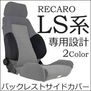レカロ LS系専用 バックレストサイドサポートカバー RECARO carnalead
