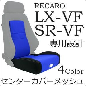 【送料無料】レカロ LX-VF・SR-VF対応 座面&シートセンターカバー 【Yahoo!ショッピング初登場!】 carnalead