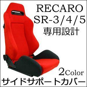 レカロ SR-3 SR-4 SR-5専用 サイドサポートカバー 【Yahoo!ショッピング初登場!】 carnalead