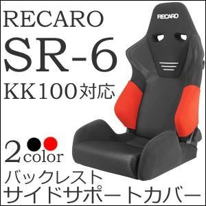 レカロ SR-6専用 バックレストサイドサポートカバー RECARO carnalead
