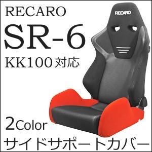 レカロ SR-6専用 座面サイドサポートカバー RECARO carnalead