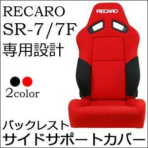 レカロ SR-7 SR-7F 専用 バックレストサイドサポートカバー 【Yahoo!ショッピング初登場!】 carnalead