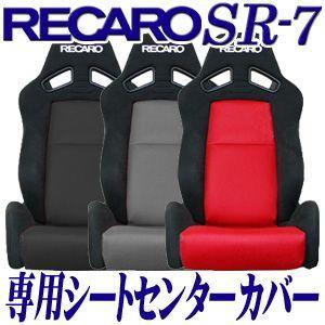【送料無料】レカロ SR-7専用 センターシートカバー メッシュファブリック 【Yahoo!ショッピング初登場!】[RECARO] carnalead