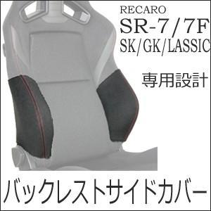 レカロ SR-7・SR-7F SK/GK/LASSIC専用 バックレストサイドサポートカバー RECARO carnalead