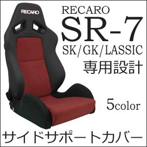 【送料無料】 レカロ SR-7 SK/GK/LASSIC専用 座面サイドサポートカバー RECARO carnalead