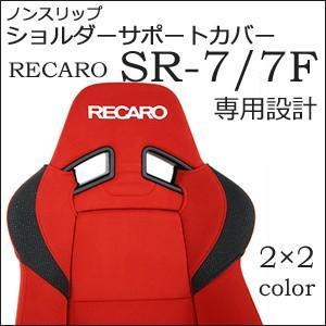 【送料無料】 レカロ SR-7・SR-7F専用 ショルダーサポートカバー・ノンスリップタイプ RECARO carnalead