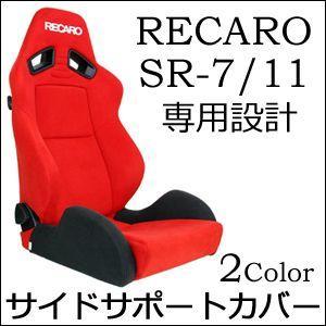 【送料無料】レカロ SR-7 SR-11 専用 サイドサポートカバー 【Yahoo!ショッピング初登場!】 carnalead