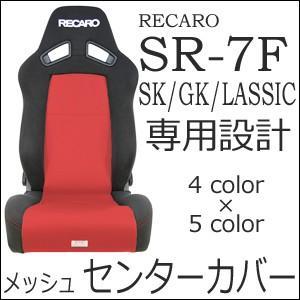 【送料無料】 レカロ SR-7F SK/GK/LASSIC(旧型)専用 メッシュ生地使用/座面フルカバー&バックレストセンターカバー RECARO carnalead