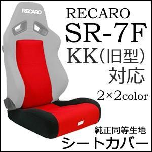 【送料無料】レカロ SR-7F(旧型)専用 シートカバー/ファブリック(座面フルカバー&バックレストセンターカバー) 【RECARO】 carnalead