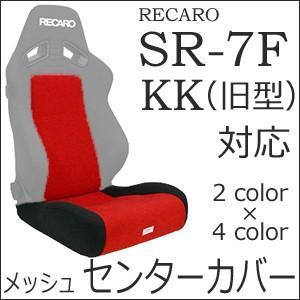 【送料無料】レカロ SR-7F(旧型)専用 シートカバー/センターメッシュ(座面フルカバー&バックレストセンターカバー) 【RECARO】 carnalead