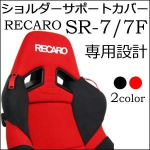 【送料無料】 レカロ SR-7・SR-7F KK100専用 ショルダーサポートカバー・シートベルトホルダー付き RECARO carnalead