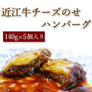 近江牛チーズのせハンバーグ 5個入り|carne-shop