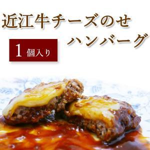 近江牛チーズのせハンバーグ 1個入り|carne-shop