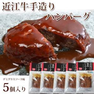 近江牛手造りハンバーグ(デミグラスソース味) 5個入り|carne-shop