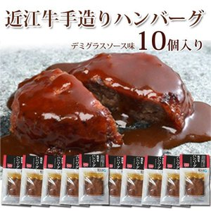 近江牛手造りハンバーグ(デミグラスソース味) 10個入り|carne-shop