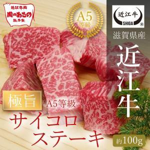 A5等級 極旨サイコロステーキ(約100g) carne-shop