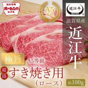 A5等級 極旨霜降りロースすき焼き用(約100g) carne-shop