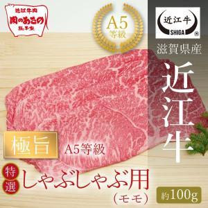 A5等級 極旨特選モモしゃぶしゃぶ用(約100g) carne-shop