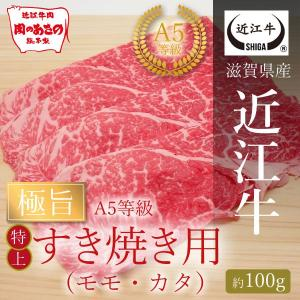 A5等級 極旨特上すき焼き用 モモ・カタ (約100g) carne-shop