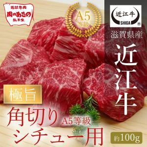 近江牛のA5等級の極旨角切りシチュー用は、そのまま塩コショーでも美味しくいただけます。 コトコト煮込...