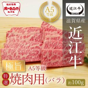 A5等級 極旨特選バラ焼肉用(約100g) carne-shop