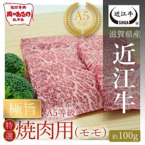 A5等級 極旨特選モモ焼肉用(約100g) carne-shop