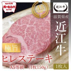 A5等級 極旨ヒレステーキ(1枚150g) carne-shop