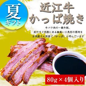 近江牛かっぱ焼き|carne-shop